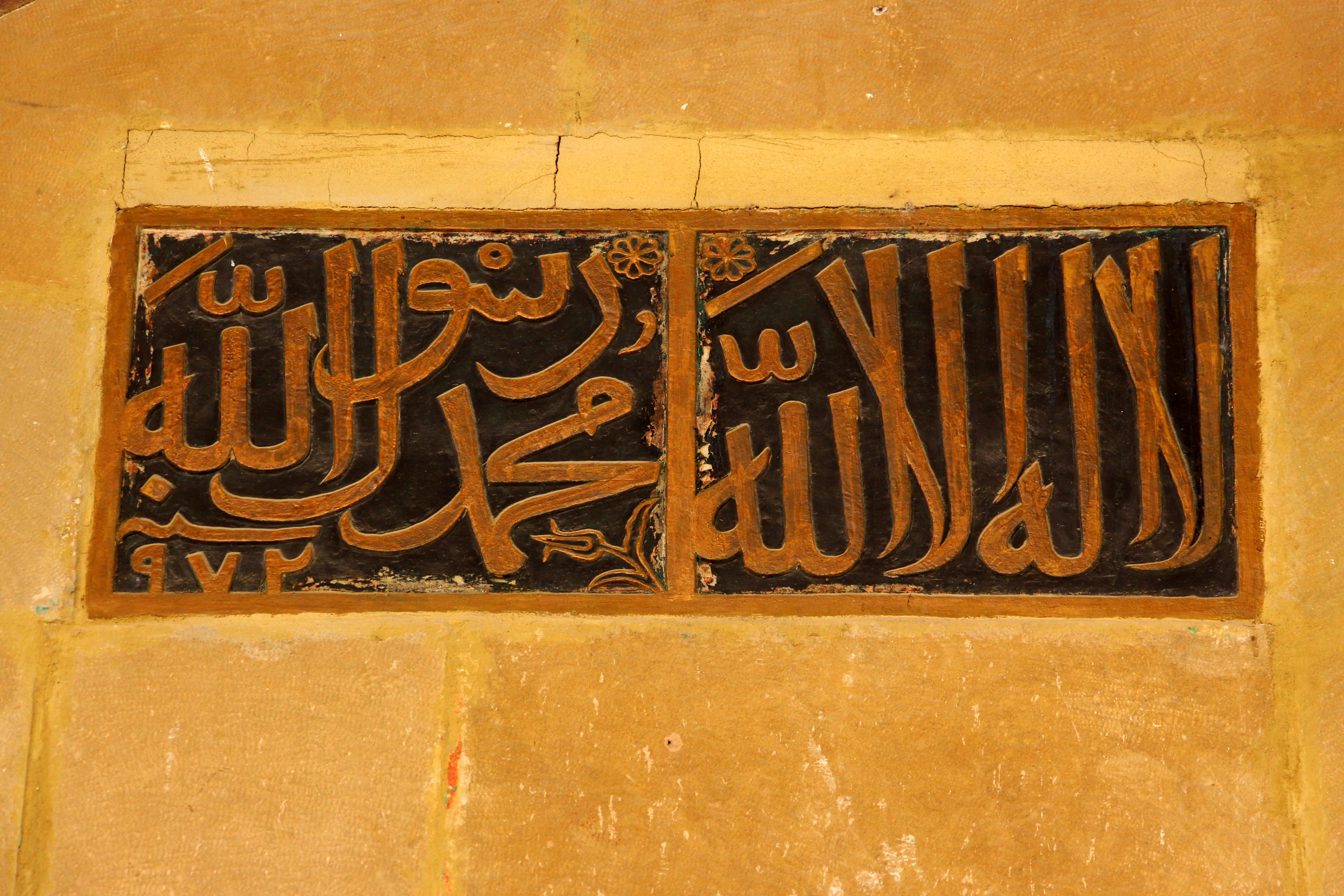 Fotoğraf 14. Rüstem Paşa Camii'nin giriş kapısı üzerindeki kitabe.
