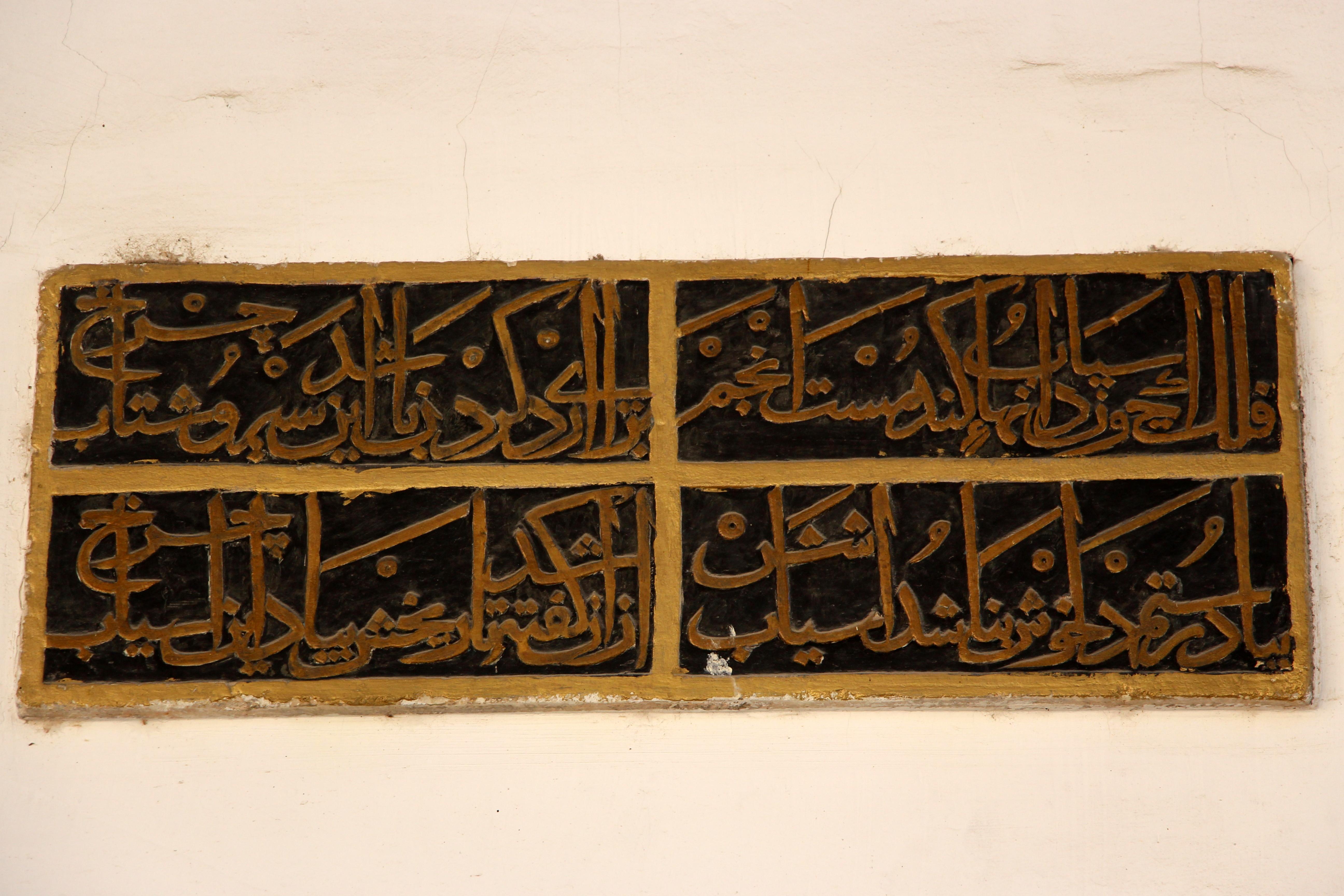 Fotoğraf 15. Rüstem Paşa Camii'nin giriş kapısının sağında pencere üzerinde bulunan kitabe.