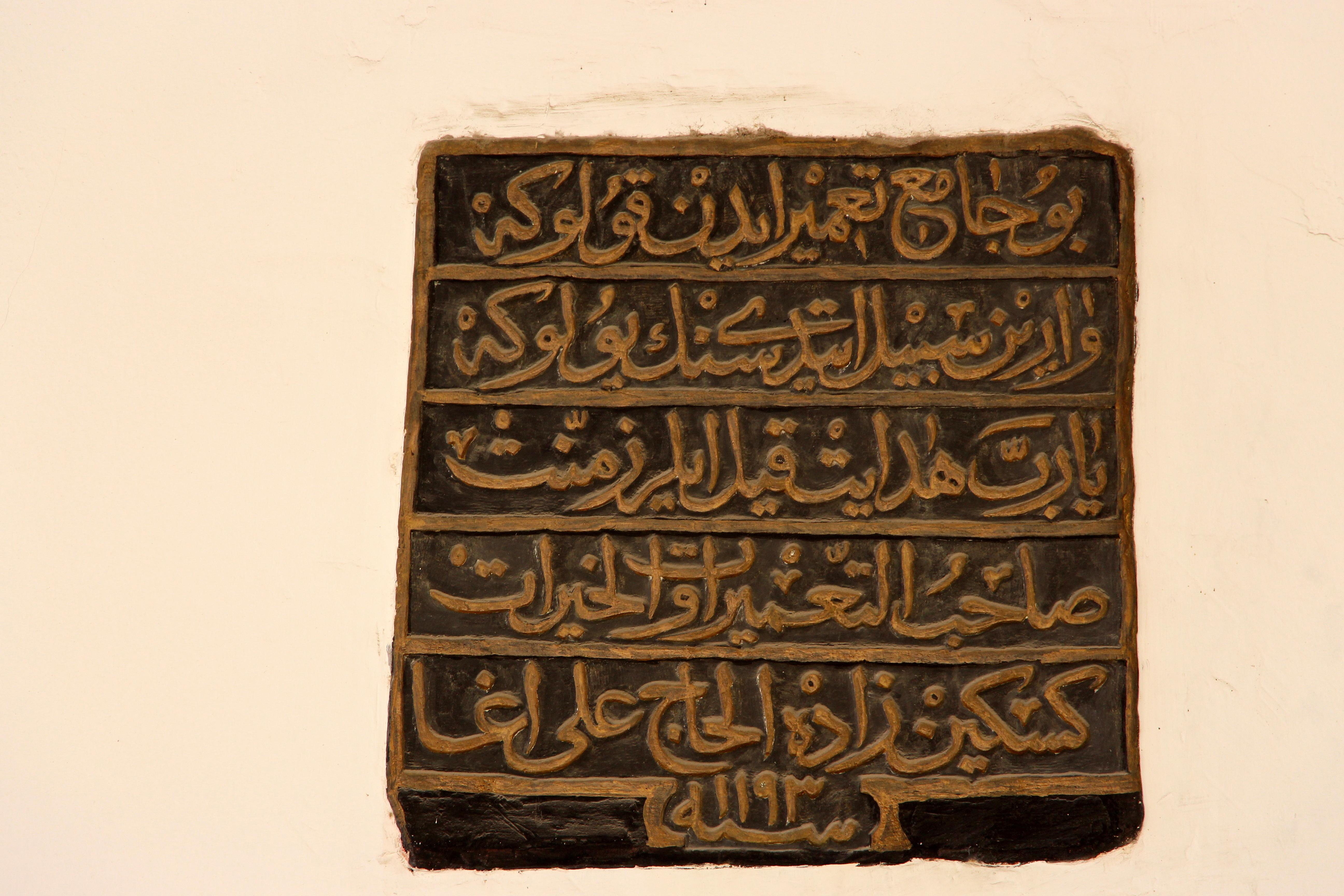 Fotoğraf 16. Rüstem Paşa Camii'nin giriş kapısının solunda pencere üzerinde bulunan kitabe.
